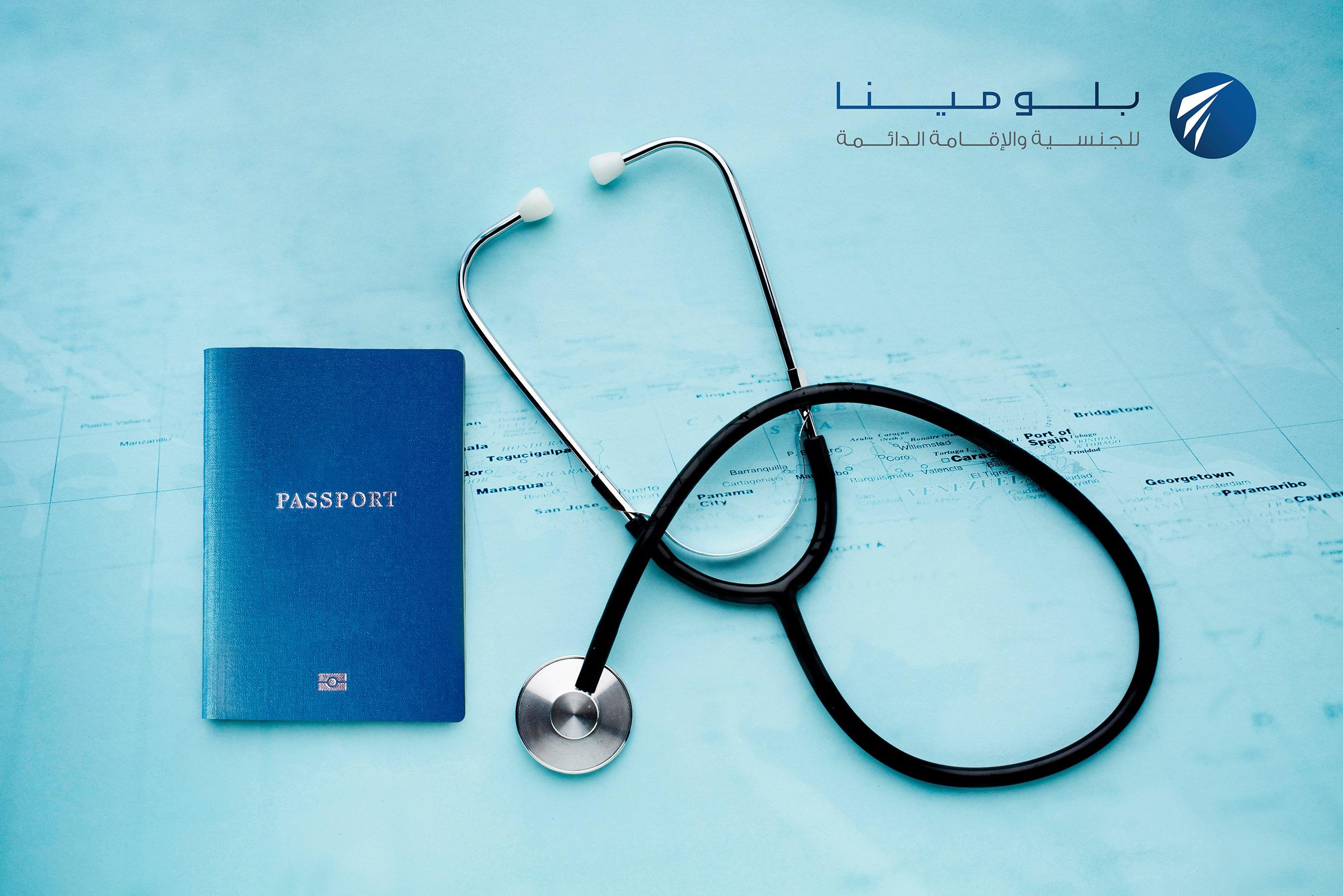 الكشف عن فوائد التأمين والرعاية الصحية  ضمن جواز السفر الثاني