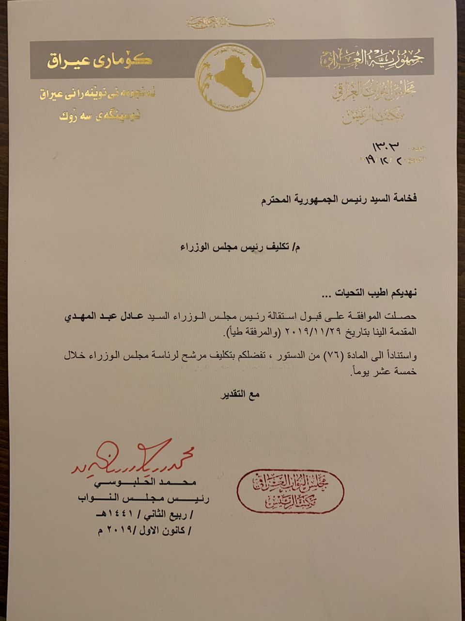In the document .. Halbusi addresses the President of the Republic to assign a candidate for prime minister within 15 days Image