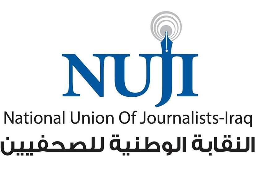 النقابة الوطنية للصحفيين ترفض تهديدات رئاسة كردستان للمؤسسات الاعلامية