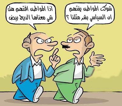 هم المواطن العراقي