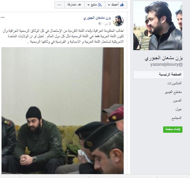الجبوري: على الحكومة الغاء استخدام اللغة الكردية في الوثائق الرسمية العراقية