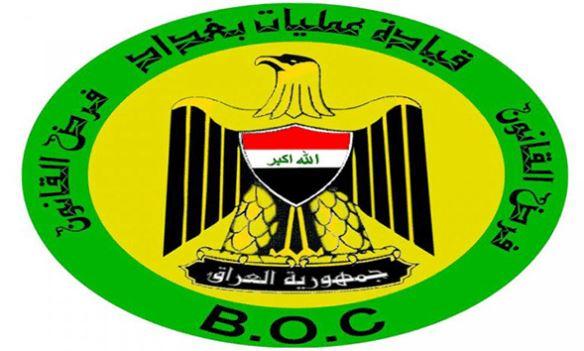 عمليات بغداد تصدر تنويهاً بشأن تفجير في منطقة الزيدان
