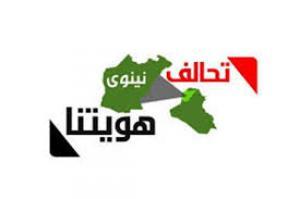 قيادي في تحالف نينوى هويتنا:  تاخير اعمار المحافظة سيدفع لموجات نزوح جديدة