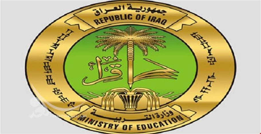 التربية تقرر اجراء الامتحانات العامة للسادس الاعدادي في الجامعات