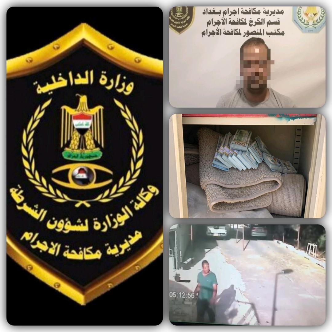 مكافحة إجرام بغداد تلقي القبض على متهم سرق اكثر من مائة الف دولار