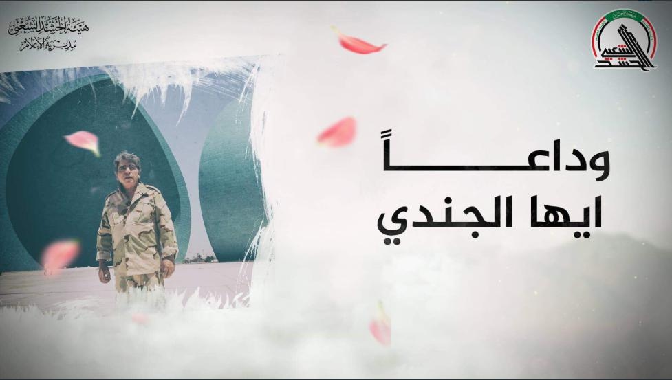 الحشد الشعبي ينعى الفنان محمود الجندي لمواقفه المعلنة ضد الارهاب