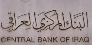 المركزي يعلن عن استيلاء داعش على مبالغ مالية كبيرة من ثلاث محافظات