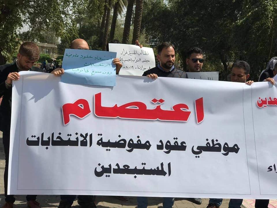 بالصور ..  العشرات من موظفي عقود مفوضية الانتخابات يعتصمون وسط بغداد