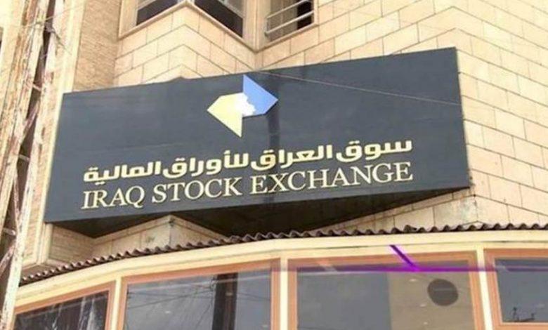 تعرف على مؤشرات تداول سوق العراق للأوراق المالية لهذا اليوم الثلاثاء