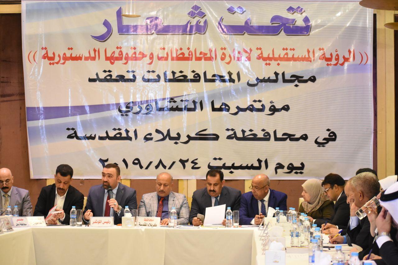 انعقاد المؤتمر التشاوري لمجالس المحافظات في كربلاء
