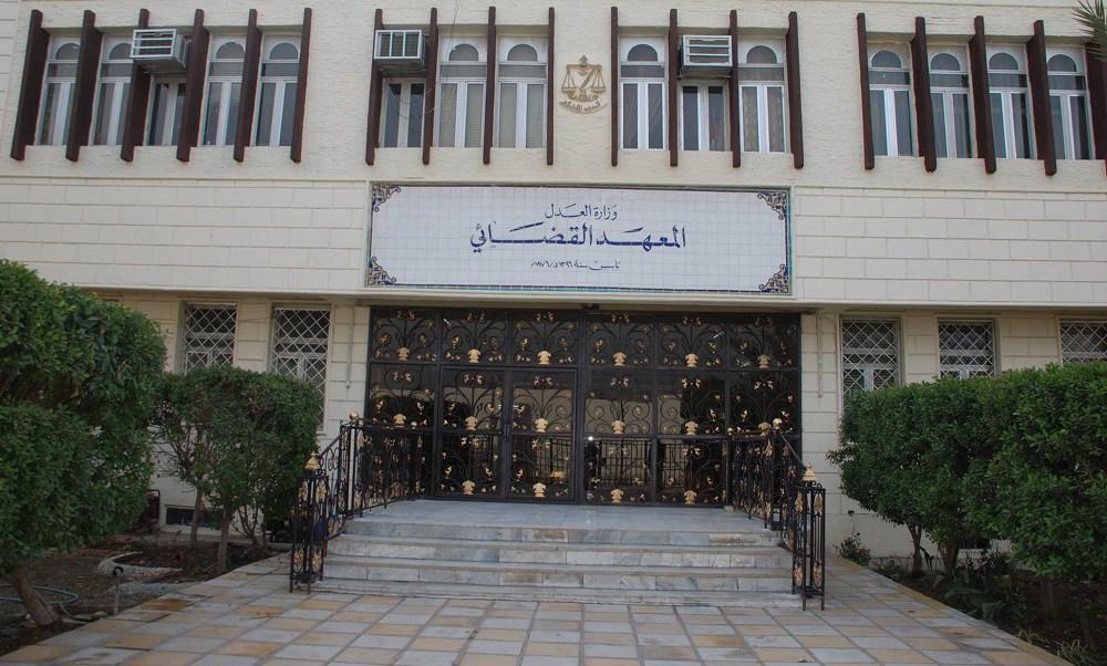 طلاب المعهد القضائي يباشرون دوامهم  ضمن الـدورة [39] للعام الدراسي الجديد