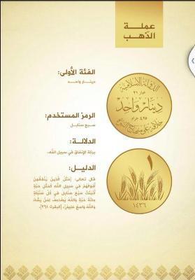 See picture all currencies - Daash acknowledges minting gold coins and silver in Iraq and Syria
