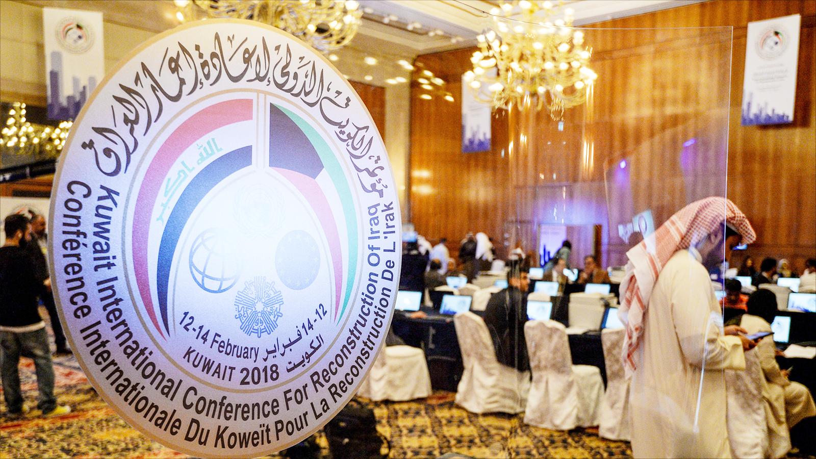 تقرير امريكي: مؤتمر الكويت فشل وضربة مهينة للعراق يهدد مستقبل العبادي