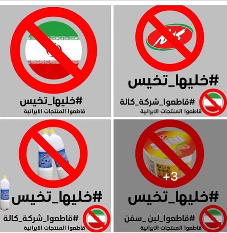 ثورة تشرين تعيد للمنتج الوطني العراقي هيبته .. ايران ابرز الخاسرين !