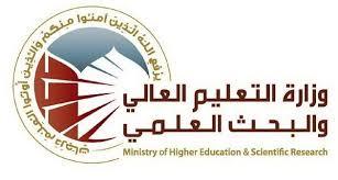 غدا... اعلان نتائج القبولات المركزية للجامعات والمعاهد في العراق