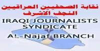 """نقابة الصحفيين تدين تهجم """" نائب """" على احد اعضائها بالفاظ بعيدة عن الاخلاق ( تفاصيل )"""