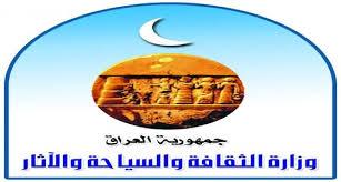 وزارة الثقافة تطلق مبادرة لطباعة المنجز الإبداعي في العراق