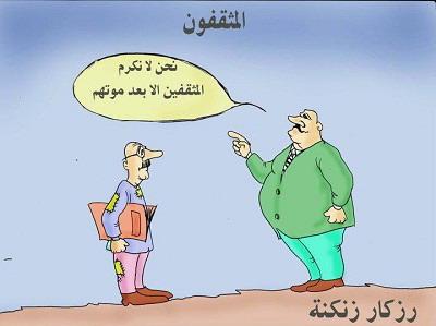 المثقف العراقي