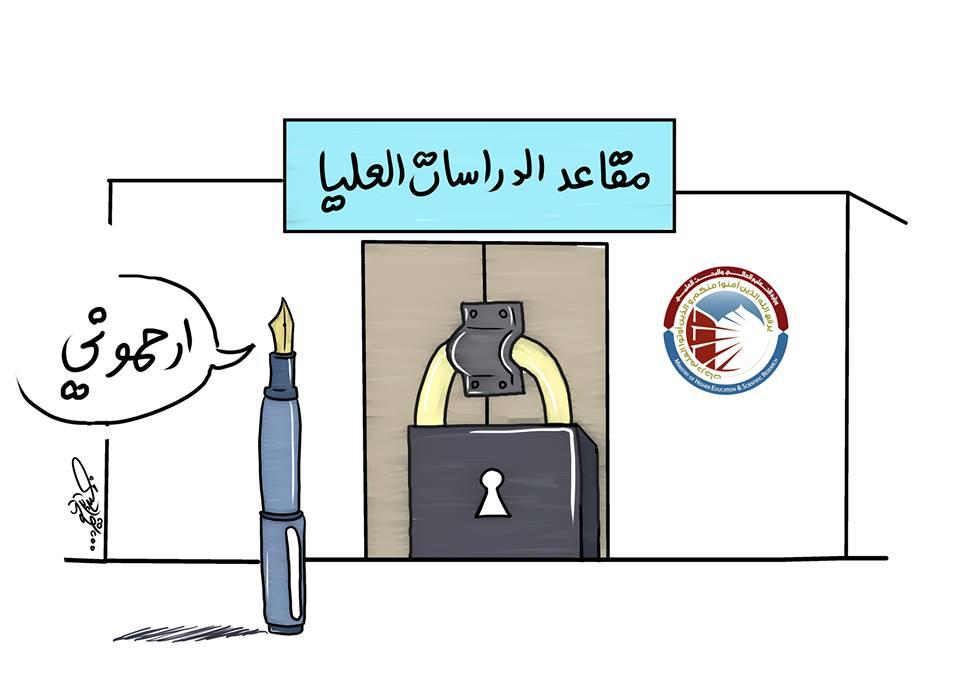 فرصة للعقول العراقية يا وزارة التعليم؟