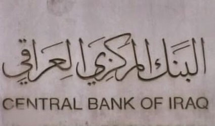 Abadi government intends to borrow from the International Monetary Fund