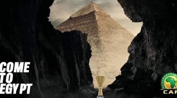 الأنظار تتجه إلى مصر لمتابعة القرعة التاريخية لكأس الأمم الأفريقية