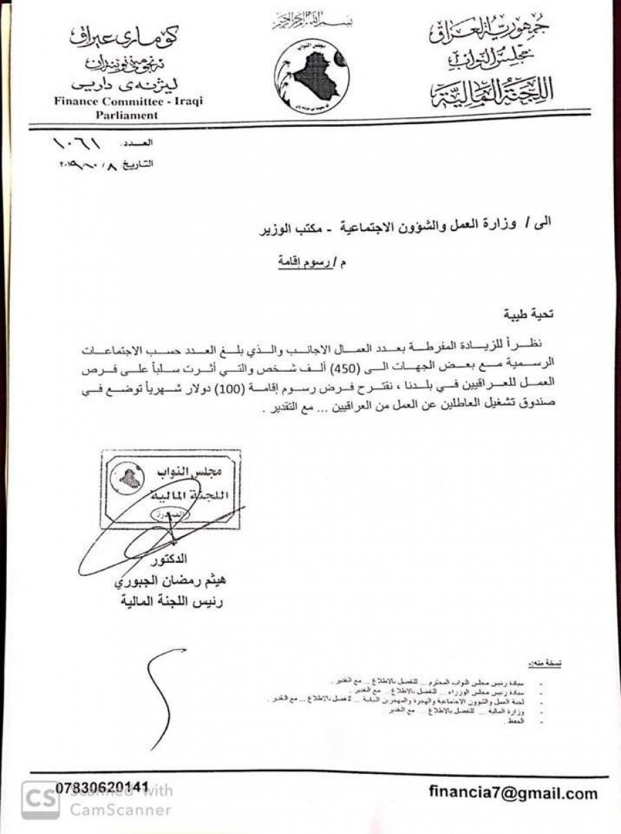 In the document .. Parliamentary Finance proposes to collect 100 dollars a month from foreign workers Image