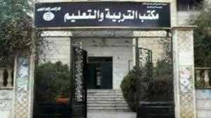 """اتلاف جميع مناهج """"داعش"""" الدراسية في نينوى"""