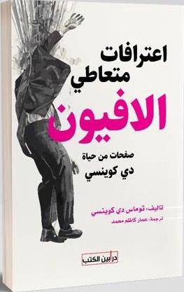 اعترافات متعاطي الافيون لتوماس دي كوينسي تظهر في بغداد