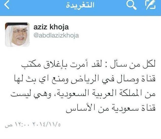 شاهد تغريدة الوزير ..  إغلاق مكتب قناة وصال بالسعودية ومنع بثها من اليوم الاربعاء