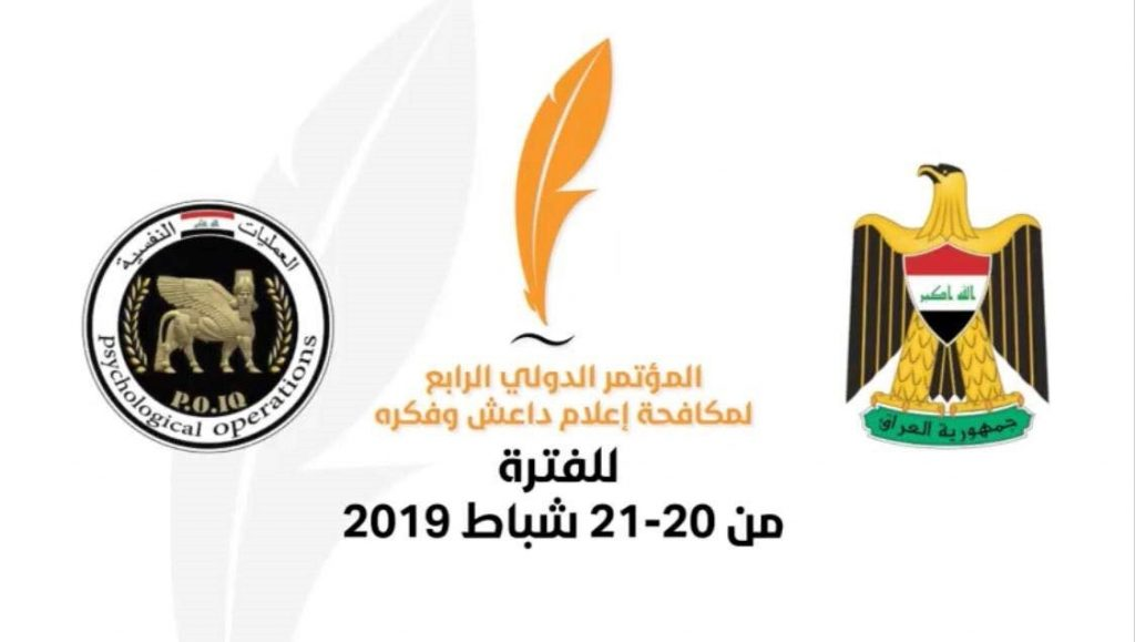 "The launch of the fourth international conference against media ""Dahesh"" in Baghdad Image"
