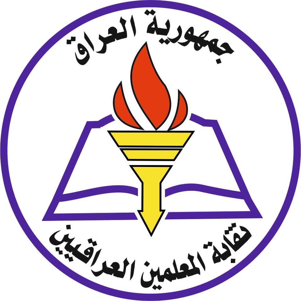 نقابة المعلمين تدعو لتنفيذ وقفة احتجاج ضد الاعتداءات على الكوادر التربوية