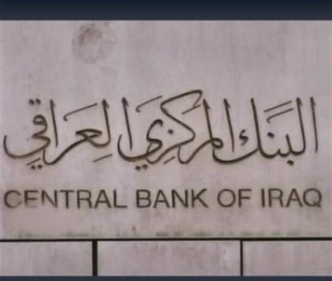 البنك المركزي يحذر العراقيين من عمليات النصب والاحتيال