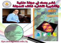 """عراقي يبتكر علاجا للسرطان بذرات الذهب وينشره بمجلة """" Journal of Biophotonics """" العالمية"""