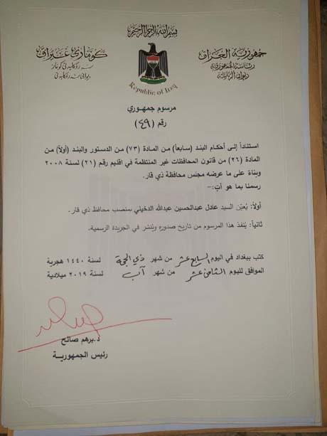 بالوثيقة ..  رئيس الجمهورية يصادق على عادل الدخيلي محافظاً لذي قار