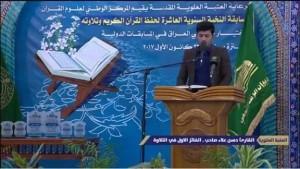 ديوان الوقف الشيعي يحرز المرتبة الثالثة في المسابقة القرآنية الدولية في تركيا