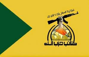 كتائب حزب الله تؤكد قرار عدم المشارمة في الانتخابات المقبلة (تفاصيل)