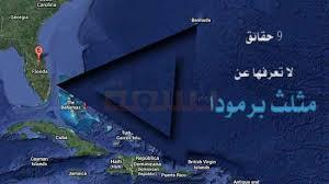 """كشف بعمق المحيط يقدم تفسيرا مذهلا للغز """"مثلث برمودا"""""""