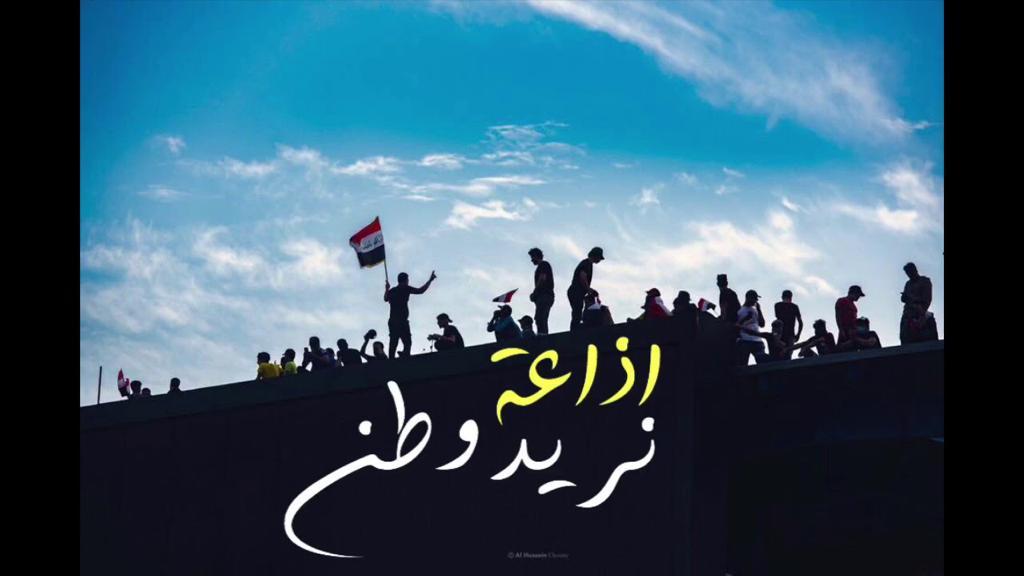 إذاعـة نــريـد وطـــــن