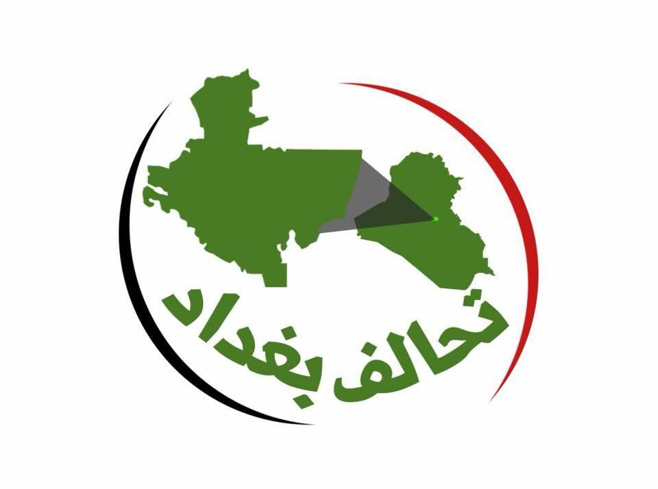 تحالف بغداد : نرفض ان تكون دماء الابرياء دعاية أنتخاببة سياسية مبكرة