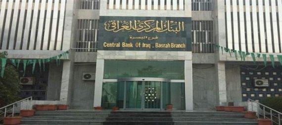 المركزي يشرع بخطوات الانضمام إلى المنتدى الرسمي للسياسات النقدية والمالية (OMFIF)