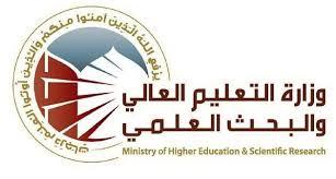 التعليم: منح وثائق التخرج لطلبة كلية المزايا الذين اجتازوا امتحان الكفاءة العلمية