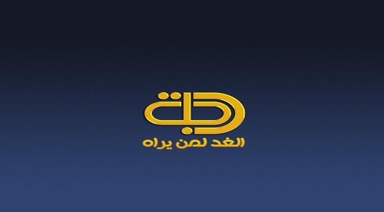 جمعية الدفاع عن حرية الصحافة: إغلاق قناة دجلة انتهاك دستوري فاضح