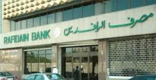 الرافدين: التسهيلات المالية التي تبلغ 25 مليون دينار تشمل أصحاب المحلات الصناعية
