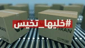 """في شهرين ..  حملة""""خليها تخيس"""" لمقاطعة المنتجات المستوردة تنعش الاقتصاد العراقي"""