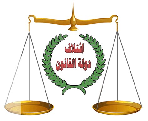 Deputies law threatening to withdraw from parliament if al-Maliki did not delete the name of the fall of Mosul report