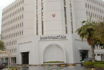 البحرين: تصريحات الخارجية الإيرانية سخيفة!