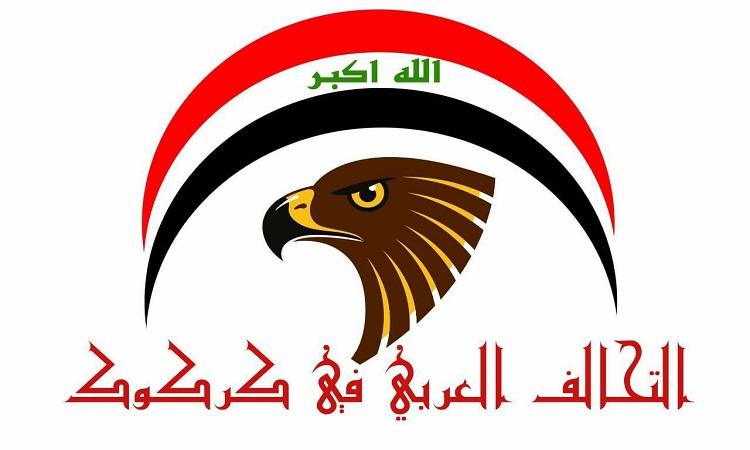 التحالف العربي يطالب بحقوق ابناء كركوك من حصة البترودولار من النفط