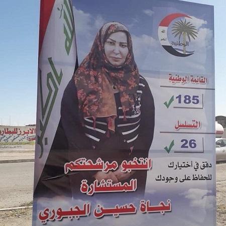 """""""الاخبارية"""" تحصل على مذكرة القبض على المرشحة """"نجاة حسين الجبوري"""" (وثيقة)"""