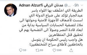عدنان الزرفي معلقاً على اختطاف عميد المعهد العالي: هل على الحكومة التوسل بالخاطفين لاطلاق سراحه؟