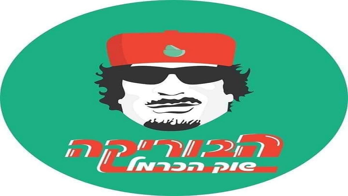 بالصور ..  افتتاح مطعم باسم معمر القذافي في إسرائيل
